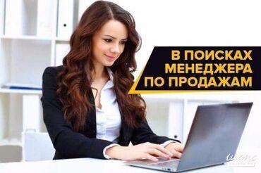 менеджер по вэд в Кыргызстан: Менеджер по продажам. С опытом. 6/1. Филармония