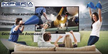 Телевизоры мировых брендов! Большой ассортимент телевизоров мировых в Бишкек
