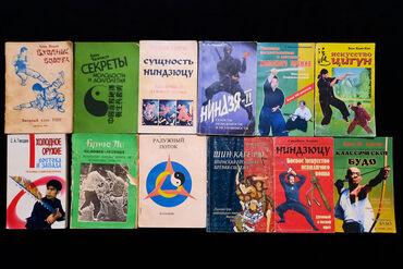 боевое самбо в Кыргызстан: Книги по боевым искусствам