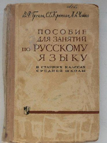 Пособие для занятий по русскому языку в старших классах средней