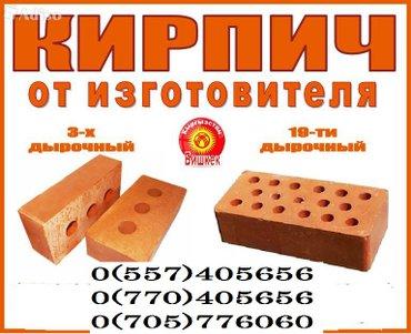 КИРПИЧ  полублок М-100.  размеры 25*12*9 ..с доставкой ..количество.. в Бишкек