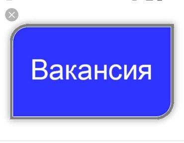 Требуется в оптовую торговую in Бишкек