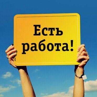 """cube 29 в Кыргызстан: РЕКЛАМНОМУ АГЕНТСТВУ """"БОНСАЙ"""" требуются сотрудники в цех по"""