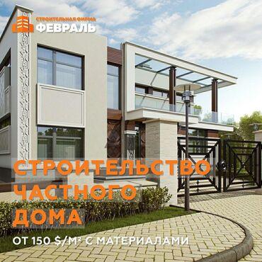 Строительство под ключ - Кыргызстан: Офисы, Квартиры, Дома | Больше 6 лет опыта
