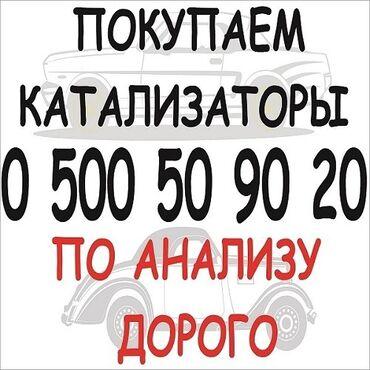 шины в бишкеке купить в Кыргызстан: Принимаем катализатор катализатор Куплю катализатор катализатор