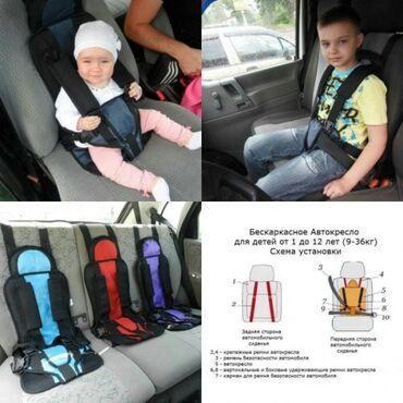 #Компактное# детское автомобильное кресло#-фиксатор# Безопасность