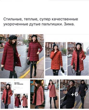 КУРТКИ зимние, теплые, качественные, в Бишкек