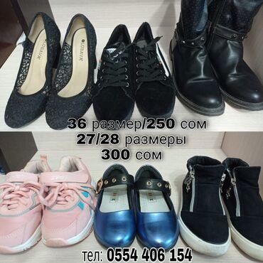 11188 объявлений: Продается обувь