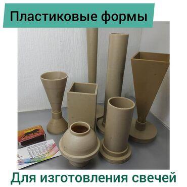 работа доставка бишкек в Кыргызстан: Формы для изготовления свечей. Работа с пластиковыми формами - это
