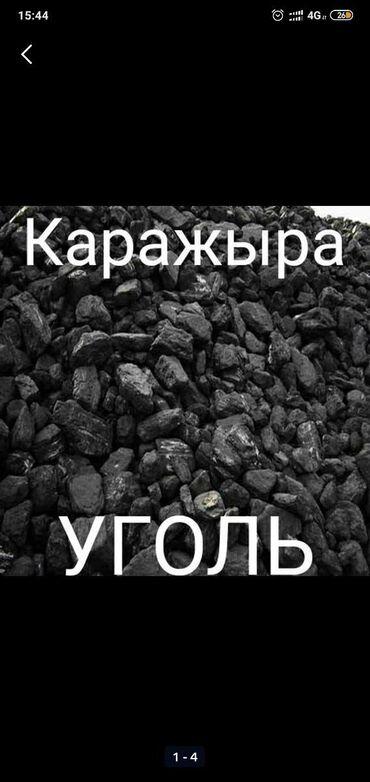 Уголь и дрова - Сокулук: Уголь КАРА-ЖЫРА Шабыркуль одборный