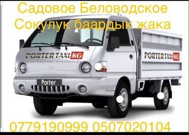 Портер такси такси портер услуги перевозок грузов услуги перевозок ж