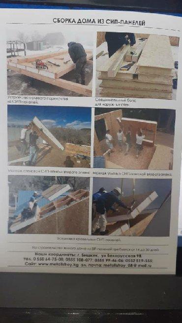 гараж из сендвич панелей в Кыргызстан: Реализуем СИП панелей. На строительство жилого дома из СИП панелей