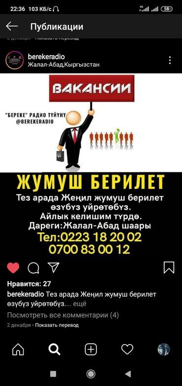 миксер цена джалал абад в Кыргызстан: Жеңил жумуш берилет