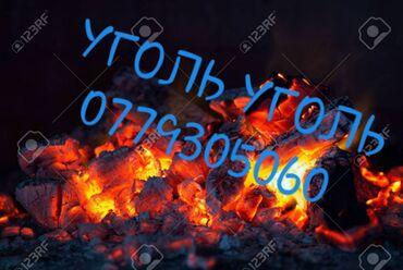 Уголь уголь отборный Шабыркуль Кара-Жыра Кара-Кече БешСары.Комур комур