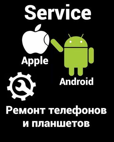 sony наушники в Кыргызстан: Ремонт | Мобильные телефоны, планшеты | С выездом на дом, Бесплатная диагностика