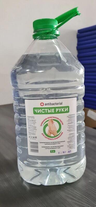 Антисептики и дезинфицирующие средства - Кыргызстан: Чистые руки антисептик 5л  Спиртосодержание 80%