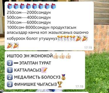"""Добавляйтесь в группу """"Ашар азык-тулук"""" . Очень сильная и активная"""