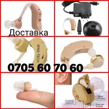 противоугонное устройство гарант в Кыргызстан: Слуховой аппарат. Гарантия. Доставка по городу Бишкек бесплатно