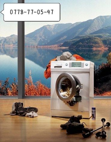 Установка стиральных машин. в Бишкек