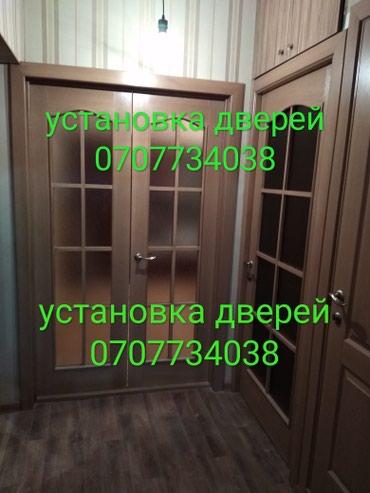 Установка дверей врезка замков качественно в Бишкек