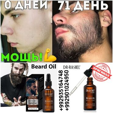 Beard oil Vitamin E   Масло для роста бороды Beard oil Vitamin E + a