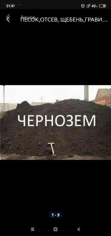 Сыпучие материалы - Ленинское: Чернозем
