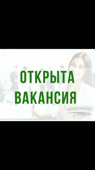 Требуется регистратор в в Бишкек