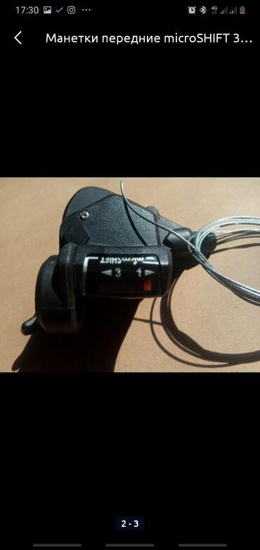 Манетки (переключатель скоростей) передние 3 скоростиЦена : 400Торг
