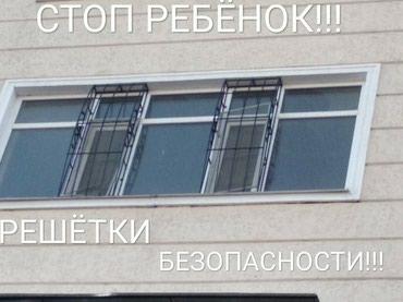 РЕШЁТКИ для пластиковых окон. в Лебединовка
