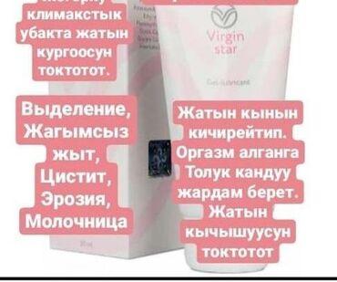Услуги - Узген: Заказ алабыз корейский косметика   Кыргызстан Москва