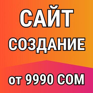 Услуги - Бишкек: Веб-сайты | Разработка