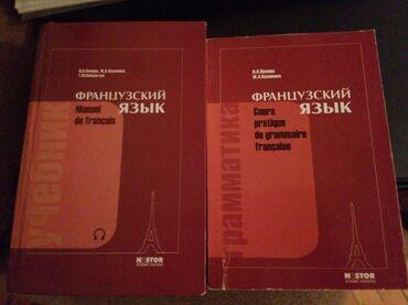 fransiz dili - Azərbaycan: Fransiz dili kitabi,biri tezedir,digerinin evvelibise seliqeli