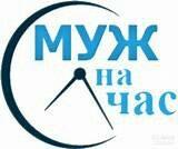 Мелкосрочный ремонт по дому. Сантехника, электрика, мебель и т.д в Бишкек