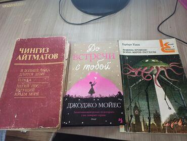 телевизор века в Кыргызстан: Очень интересные книги1. До встречи с тобой (Джоджо Мойес) новая2