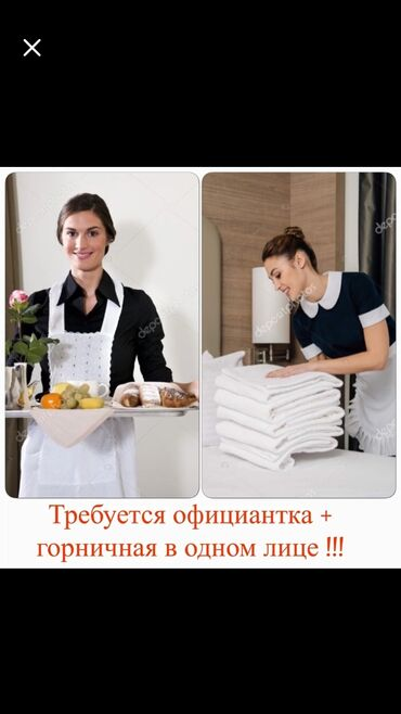 shorty sauna dlja pohudenija в Кыргызстан: Официант. Сменный график. ТЭЦ