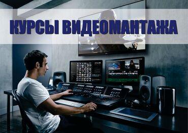 dzhinsy razmer 14 в Кыргызстан: Курс Видеомонтожа!  Курс видеомонтажа  adobe premiere (12 уроков)   a
