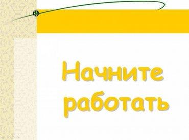 В офис требуется помощник молодой в Бишкек