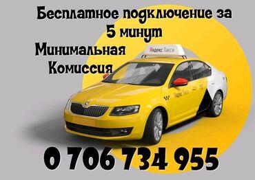 Работа - Кыргызстан: НАБОР ВОДИТЕЛЕЙ В ЯНДЕКС ТАКСИ Добро пожаловать к нам в таксопарк Исла
