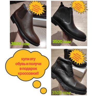 черное кружевное платье в пол в Кыргызстан: АКЦИЯ! АКЦИЯ! АКЦИЯ!⠀Купи обувь и получи в подарок кроссовки!⠀Мужская
