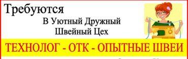 большой мощный сабвуфер в Кыргызстан: Срочно требуется технолог и ОТК в большой цех.Оплата Супер!