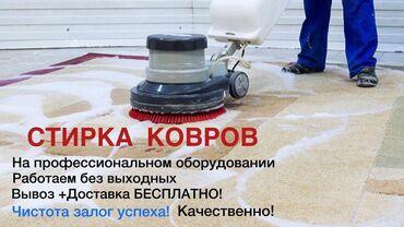 Мойка ковров Стирка ковров вывоз и доставка бесплатно м2