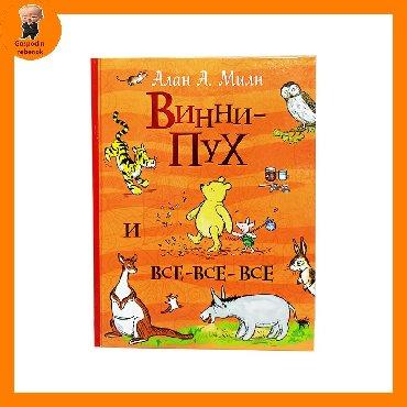 """вязаные вещи для детей в Кыргызстан: Удивительная редкая книжка для детей """"Винни-пух и"""