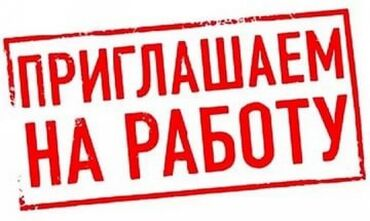 работа для студентов ночная смена in Кыргызстан | ОФИЦИАНТЫ: Работа для девушек 17-45лет Писать в личные сообщения Все расскажем и