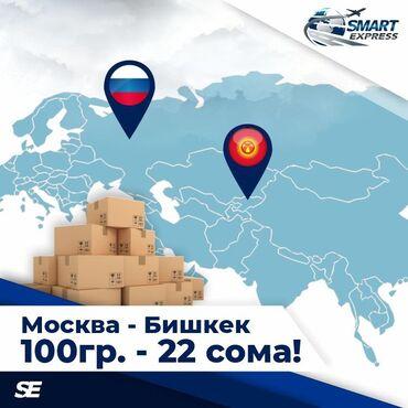 колибри курьерская служба в Кыргызстан: Доставка Москва-Бишкек •доставка от 100 гр.Мы не округляем вес