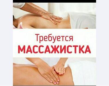 массаж бишкек боди in Кыргызстан | МАССАЖ: Массажист. До 1 года опыта. Процент. 7 мкр