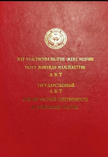 4 соток, Для сельского хозяйства, Собственник, Красная книга, Тех паспорт, Договор купли-продажи