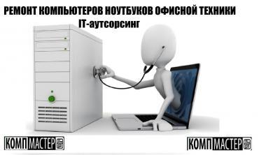 Сервисный центр компании «КомпМастер» предлагает профессиональный в Бишкек
