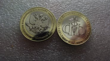 Продаю монеты россии министерства - 4 штуки. в Бишкек - фото 3