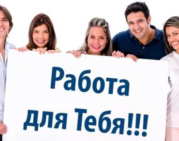 Срочно требуются операторы в в Бишкек