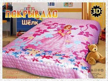 постельное принадлежности в Кыргызстан: Покрывало на кровать для девочек Размер 160*200.Создайте уют и настрое